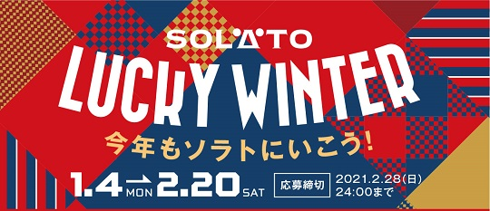 (中国支店_0104~0220)SOLATO LUCKY WINTER